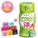 【巨星劉嘉玲代言】李時珍 青木瓜四物鐵48入