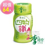 【巨星劉嘉玲代言】李時珍 青木瓜四物鐵64入