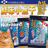 日本木村商事》鮮味小魚干40g*2包 (富含愛質.DHA)