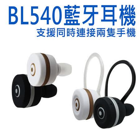 BL540 藍芽/藍牙耳機 3.0 支援同時連接兩隻手機