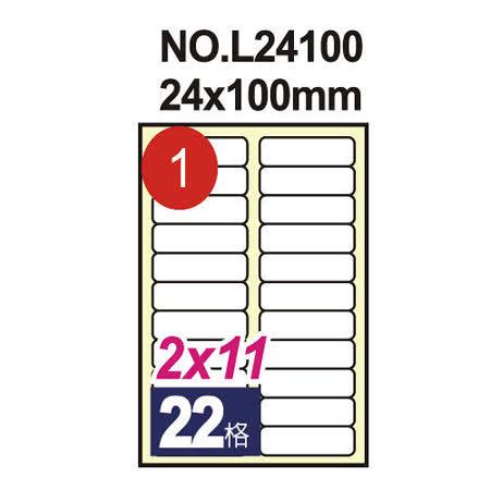【鶴屋】#01 NO.L24100 電腦列印標籤紙/三用標籤 24×100/22格留邊 (20張/包)