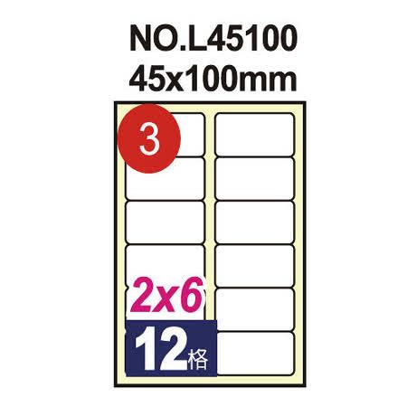 【鶴屋】#03 NO.L45100 電腦列印標籤紙/三用標籤 45×100mm/12格留邊 (20張/包)