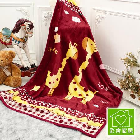 【彩舍家居】可愛長頸鹿 高級拉舍爾細絨保暖毛毯