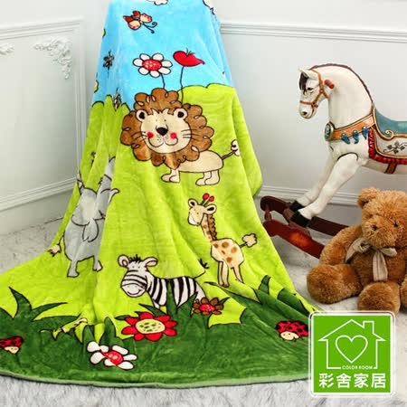 【彩舍家居】動物森林 高級拉舍爾細絨保暖毛毯