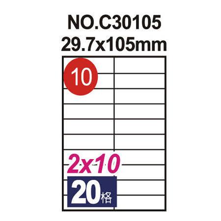 【鶴屋】#10 NO.C30105 電腦列印標籤紙/三用標籤 29.7×105mm/20格直角 (20張/包)