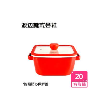 【好物分享】gohappy【日本渡邊】20cm方形雙耳琺瑯鍋(聖誕紅)價錢臺中 大 遠 百