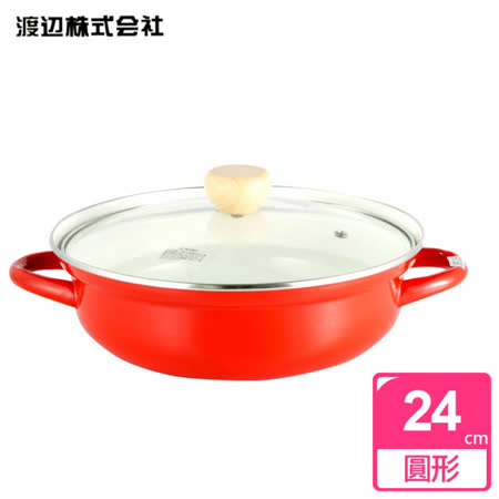 【部落客推薦】gohappy【日本渡邊】24cm雙耳琺瑯湯鍋(聖誕紅)評價好嗎購 happy