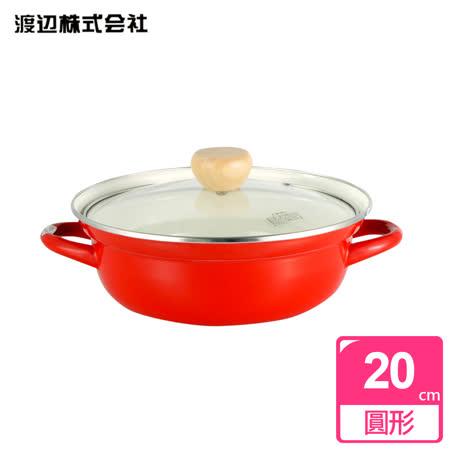【私心大推】gohappy【日本渡邊】20cm雙耳琺瑯湯鍋(聖誕紅)推薦利 速 活 雪 生 基 素