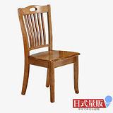 日式量販 簡約實木餐椅