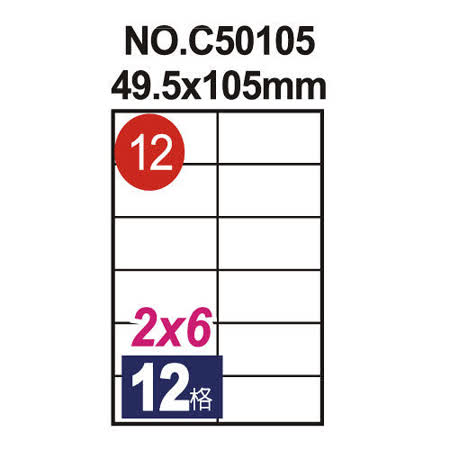 【鶴屋】#12 NO.C50105 電腦列印標籤紙/三用標籤 49.5x105mm/12格直角 (20張/包)