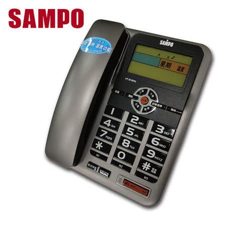 【聲寶SAMPO】來電顯示有線電話(HT-B1004L)銀