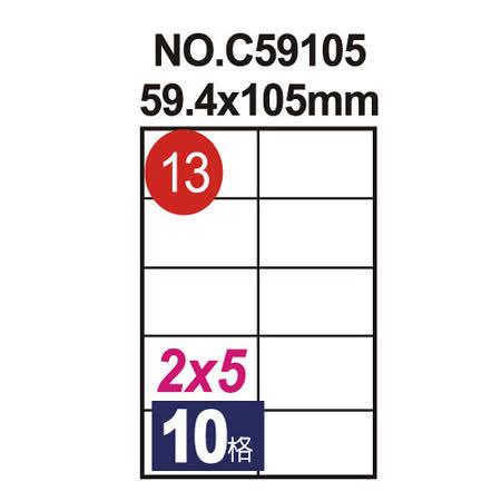 【鶴屋】#13 NO.C59105 電腦列印標籤紙/三用標籤 59.4×105mm/10格直角 (20張/包)