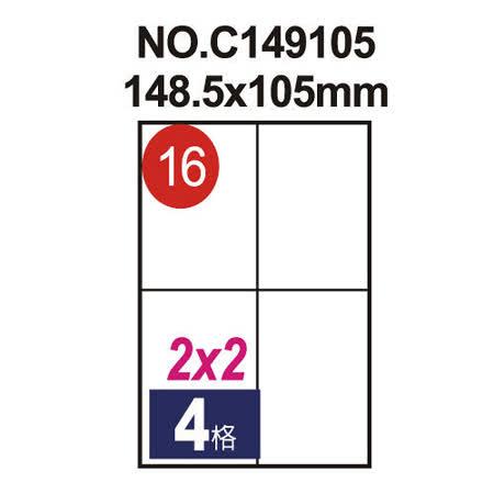 【鶴屋】#16 NO.C149105 電腦列印標籤紙/三用標籤 148.5×105mm/4格直角 (20張/包)