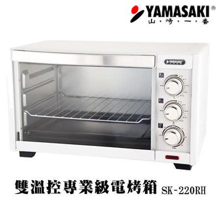 [YAMASAKI山崎家電] 22L雙溫控專業級電烤箱 SK-220RH