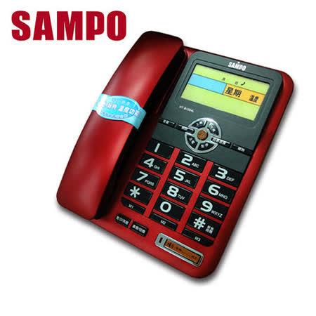 【聲寶SAMPO】來電顯示有線電話(HT-B1004L)紅