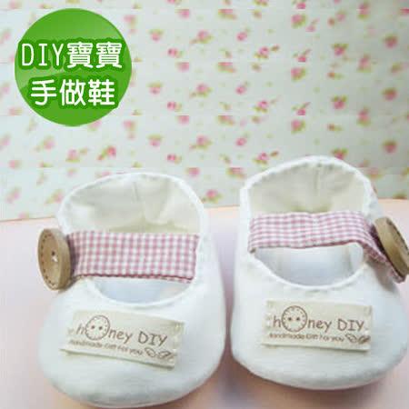 【Honey家】DIY寶寶手作鞋材料包