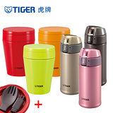 【超值組合】Tiger 虎牌彈蓋式保溫杯+食物罐暖冬組(MMQ-S035+MCC-B038)