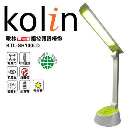 歌林Kolin-LED觸控護眼檯燈(KTL-SH100LD)綠