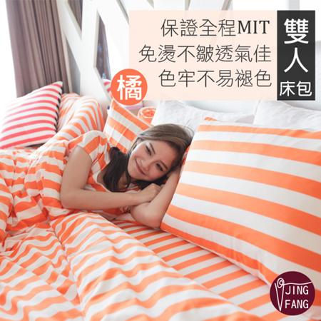 精紡紗 【亮眼橘】雙人三件式床包+枕套組
