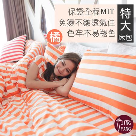 精紡紗 【亮眼橘】雙人特大三件式床包+枕套組