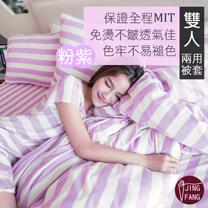 精紡紗 【亮粉紫】雙人兩用被套181x212cm