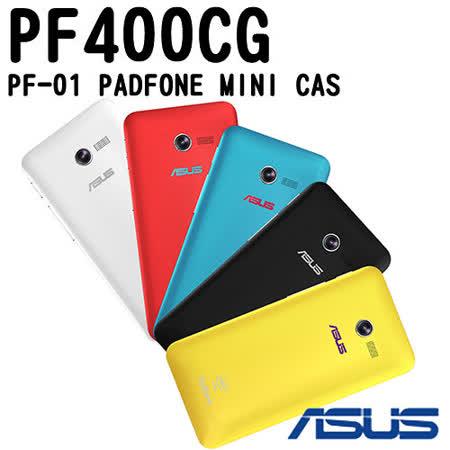 ASUS 華碩 PADFONE MINI CAS 原廠 Zen多彩時尚玩色專屬背蓋 (PF400CG適用)【加送筆型電容觸控筆】