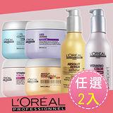 【任選2入】LOREAL 萊雅 沙龍專業髮膜200ml + 髮素150ml