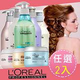 【任選2入】LOREAL 萊雅 沙龍專業洗髮500ml + 髮膜200ml