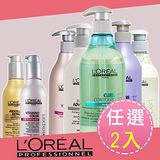 【任選2入】LOREAL 萊雅 沙龍專業洗髮500ml + 髮素150ml各一
