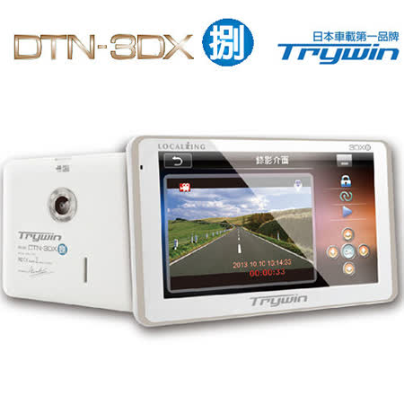 Trywin 3DX-8(捌)衛星導航加行車記錄1080p行車紀錄器推薦器(升級16G卡)加送硬殼保護包