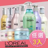 【任選3入】L'OREAL 萊雅 洗髮500ml + 髮膜200ml + 髮素150ml各一【贈】特級豐郁慕絲250ml