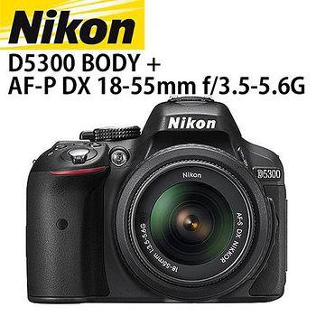 NIKON D5300 BODY + AF-P DX 18-55mm f/3.5-5.6G (公司貨)-送64G +專用鋰電池+UV保護鏡+相機包+遙控器+保貼