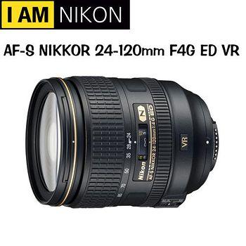 NIKON AF-S Nikkor 24-120mm F4G ED VR 防震廣角變焦鏡 (平輸) -送LENSPEN 高級拭淨筆