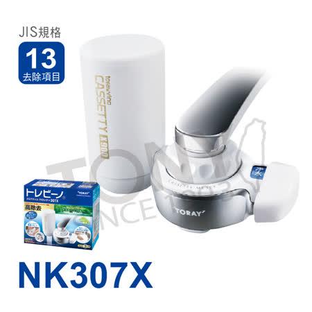 TORAY 東麗 MK307X 系列 高效生飲淨水器 (可過濾13種物質) 含內附MKC.XJ 濾心共2顆