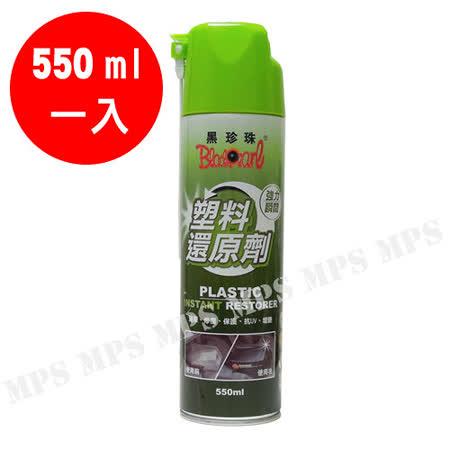 【黑珍珠】矽元素塑料色澤還原劑 台灣製造《550ml一入》