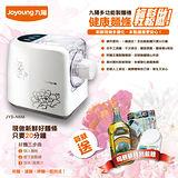 【九陽】多功能製麵機 做好麵,簡單三步驟 JYS-N6M