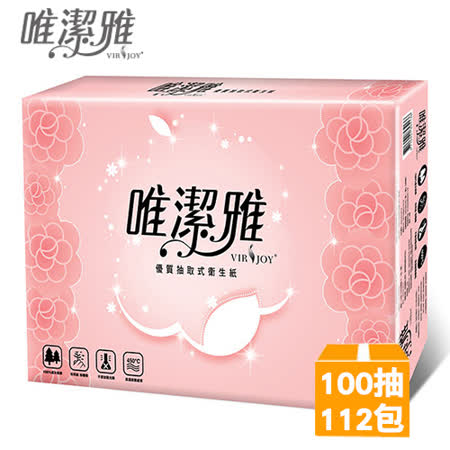 唯潔雅優質抽取式衛生紙100抽x112包/箱