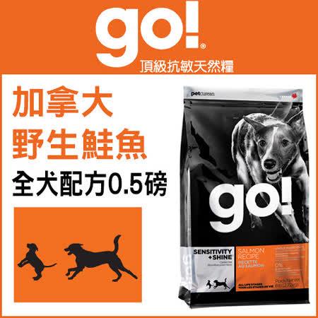 Go! 加拿大野生鮭魚全犬配方《0.5磅》買二送一