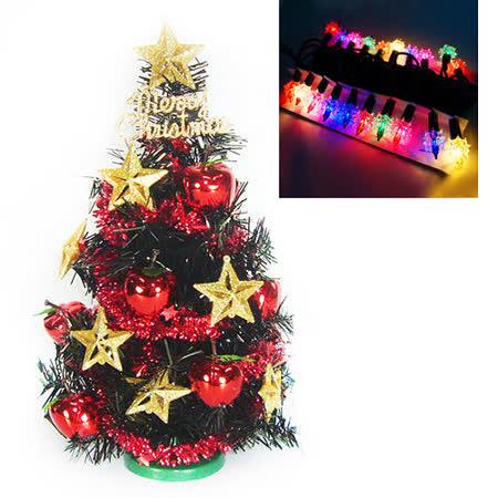台湾制迷你1呎/1尺(30cm)金星红果装饰黑色圣诞树 20灯钻石灯串(彩光)