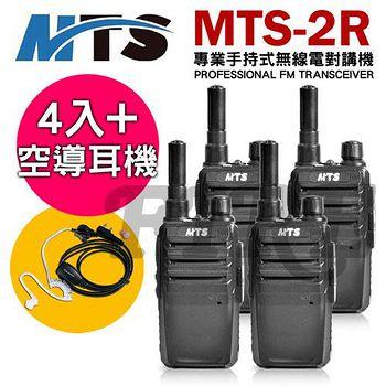 MTS MTS-2R 專業手持式無線電對講機 (超值4入組合 贈空導耳機)