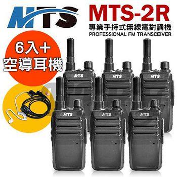 MTS MTS-2R 專業手持式無線電對講機 (超值6入組合 贈空導耳機)