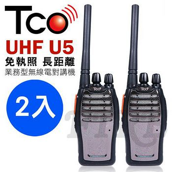 TCO U5 UHF 高功率 手持式無線電對講機 (超值2入組合)