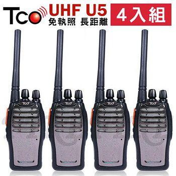 TCO U5 UHF 高功率 手持式無線電對講機 (超值4入組合)