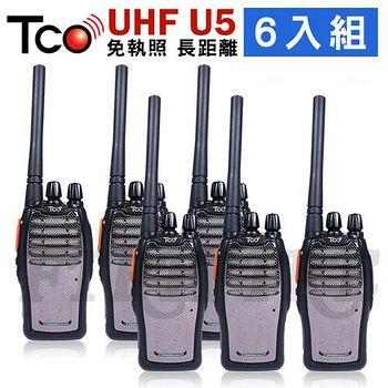 TCO U5 UHF 高功率 手持式無線電對講機 (超值6入組合)