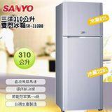 SANYO台灣三洋 310L雙門冰箱 (SR-310B8)