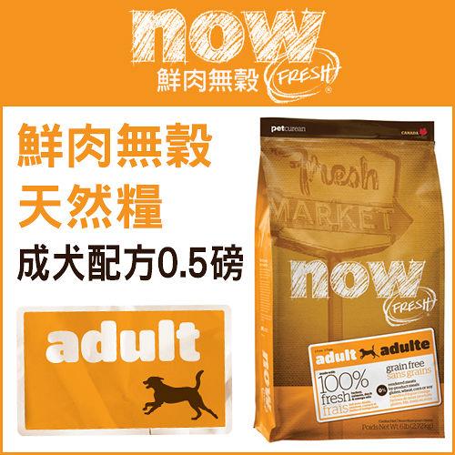 Now! 鮮肉無穀天然糧<br>成犬配方《0.5磅》
