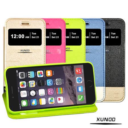 【XUNAD】Apple iPhone 6 隱藏磁扣時尚翻頁皮套(海市蜃樓系列)