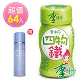 【巨星劉嘉玲代言】李時珍青木瓜四物鐵64瓶限量加贈可愛點點悶燒保溫罐一個