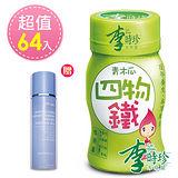【巨星劉嘉玲代言】李時珍青木瓜四物鐵64瓶限量加贈聲寶臉部按摩器