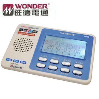 WONDER 旺德 WD-TR04 數位式電話答密錄機 (贈手搖手電筒+電容筆)